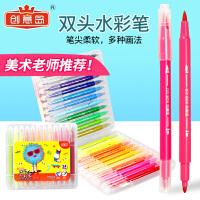 画画笔软头水彩笔24色彩色笔学生用水彩画笔套装初学者手绘儿童水彩笔套装幼儿园安全宝宝
