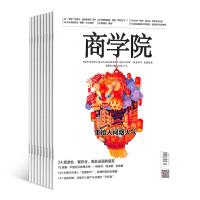 商学院杂志 商业管理期刊杂志图书2019年10月起订阅 杂志铺