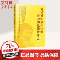 党领导的强大体制对中国意味着什么? 人民出版社