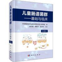 儿童肠道菌群――基础与临床 第2版 科学出版社
