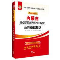 华图2017版内蒙古公务员录用考试专用教材:公共基础知识(互联网+)