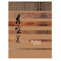 性灵山月――袁宏道传