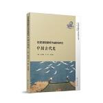 历史课标解析与史料研习 中国古代史