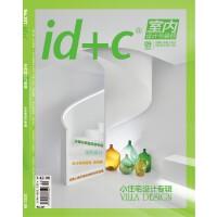 【2019年12月现货】 id+c室内设计与装修杂志2019年12月总第304期 新生代设计师专辑 中国建筑学会室内设