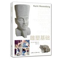 雕塑基础 上海人民美术出版社