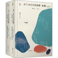 讲了100万次的故事・北欧(全2册) 北京联合出版社