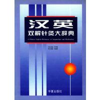 汉英双解针灸大辞典