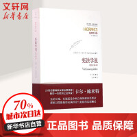 宪法学说(修订译本) (德)卡尔・施米特(Carl Schmitt) 著;刘锋 译