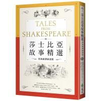 莎士比亚故事精选:经典新译插画版,西方文学必读名剧,轻松掌握莎剧精华 中文繁体文学