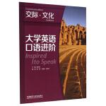 大学英语口语进阶:交际 文化