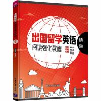 出国留学英语阅读强化教程 精通 清华大学出版社