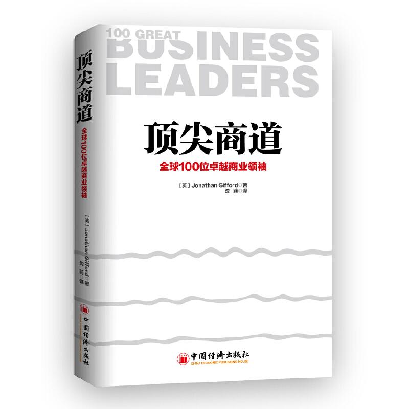 顶尖商道:全球100位卓越商业领袖 企业领导者和创业者的必备读物,近两个世纪的*杰出的企业家们的商业故事:沃伦巴菲特、迈克尔戴尔、董明珠、亨利福特、比尔盖茨、本田宗一郎、马云、马克扎克伯格告诉你他们的创业经历和经营理念