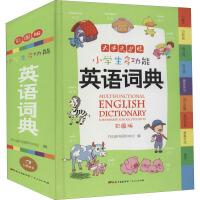 小学生多功能英语词典 彩图版 广东人民出版社