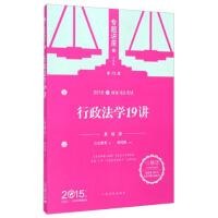 2015年��家司法考��n}�v座:行政法�W19�v(基�A版 第13版),林��潮;�合教育,人民法院出版社,97875109