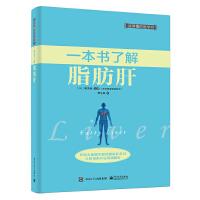 一本书了解脂肪肝