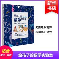 给孩子的数学实验室 华东师范大学出版社有限公司