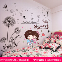 【好货】女生卧室装饰品温馨卧室女生房间少女心装饰品墙纸自粘壁纸床头布置墙贴纸贴画 特大 01 我们的约定+蒲公英的承诺