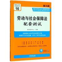 劳动与社会保障法配套测试(第9版)/高校法学专业核心课程配套测试16 中国法制出版社