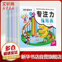 越玩越聪明专注力贴贴画(16册) 东北师范大学出版社