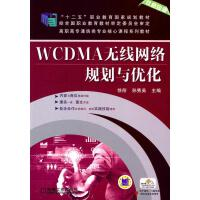 WCDMA无线网络规划与优化 机械工业出版社