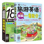 出国旅游学习必备:旅游英语口语图解一看就会+超奇迹 分类记 18000英语单词