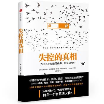 失控的真相:为什么你知道得很多,智慧却很少(pdf+txt+epub+azw3+mobi电子书在线阅读下载)