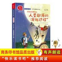 爷爷的爷爷哪里来:人类起源的演化过程 小学四年级下册 快乐读书吧 推荐阅读(有声朗读)小学课外阅读