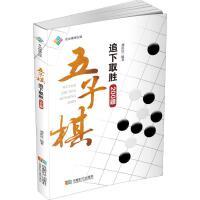 五子棋追下取胜200题 成都时代出版社