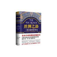 丝绸之路 浙江大学出版社 等