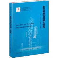 新型装配式混凝土结构 东南大学出版社