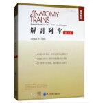 解剖列车(第3版)(影印)