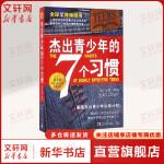 杰出青少年的7个习惯(精英版) 中国青年出版社