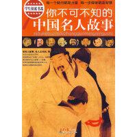 学生探索书系-你不可不知的中国名人故事