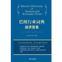 巴朗行业词典 经济贸易