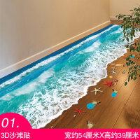 3d立体墙贴纸贴画地板创意卧室客厅地面墙壁纸装饰品地贴自粘情人节礼物 特大