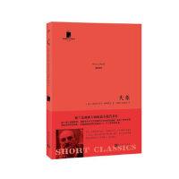 【二手旧书九成新】大象(短经典 第五辑) 斯沃瓦米尔・姆罗热克 9787020127030 人民文学出版社