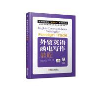 外贸英语函电写作教程