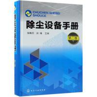 除尘设备手册(第2版) 化学工业出版社
