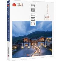 民宿中国行 云南 中国科学技术出版社