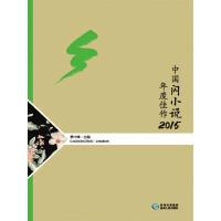 中国闪小说年度佳作2015