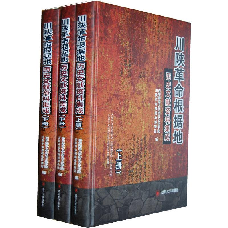 川陕革命根据地历史文献资料集成(全三册)