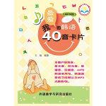 我最爱的韩语40音卡片(MP3版)
