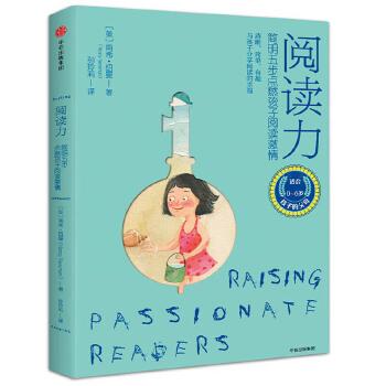 阅读力:简明五步点燃孩子阅读激情(pdf+txt+epub+azw3+mobi电子书在线阅读下载)