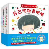 2岁独立性培养绘本(全4册)
