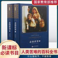 全译本 悲惨世界 上下册共2册