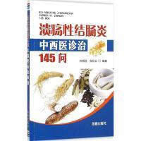 溃疡性结肠炎中西医诊治145问 刘绍能,张秋云 编著