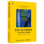 【新书店正版】害羞与社交焦虑症:CBT治疗与社交技能训练 【美】林恩・亨德森(Lynne Henderson ),姜佟