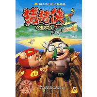 猪猪侠Ⅱ:武侠2008 (7)