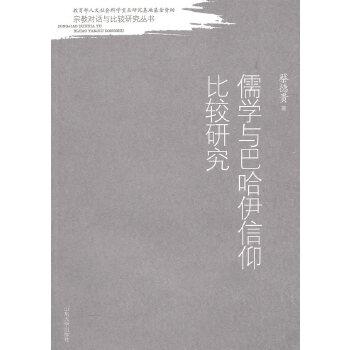 儒学与巴哈伊信仰比较研究