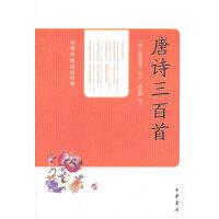 唐诗三百首--中华传统诗词经典
